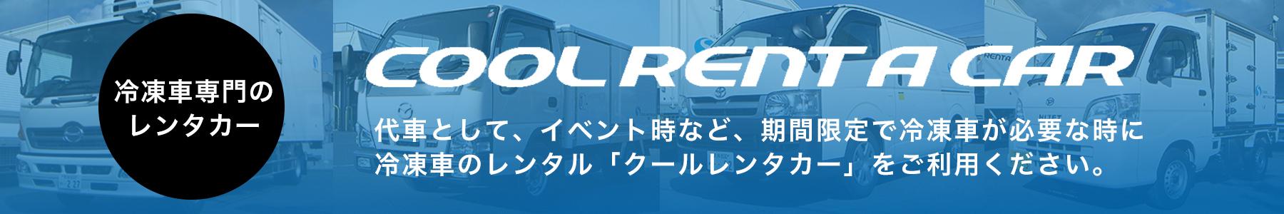 冷蔵車・冷凍車のレンタル クールレンタカー