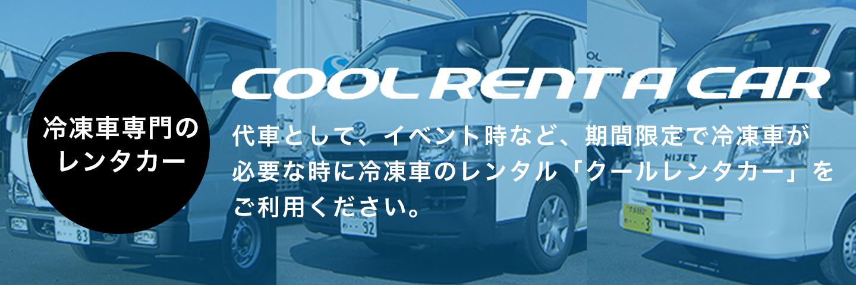 冷凍車専門のレンタカーのお店